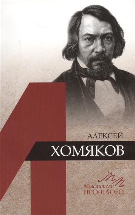 Воробьева Алексей Хомяков воробьева алексей хомяков