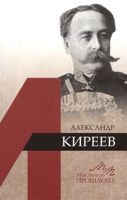 Медоваров М. Александр Киреев