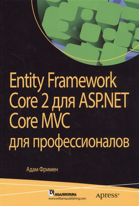 Фримен А. Entity Framework Core 2 для ASP NET Core MVC для профессионалов