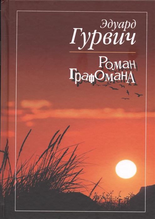 Гурвич Э. Роман графомана