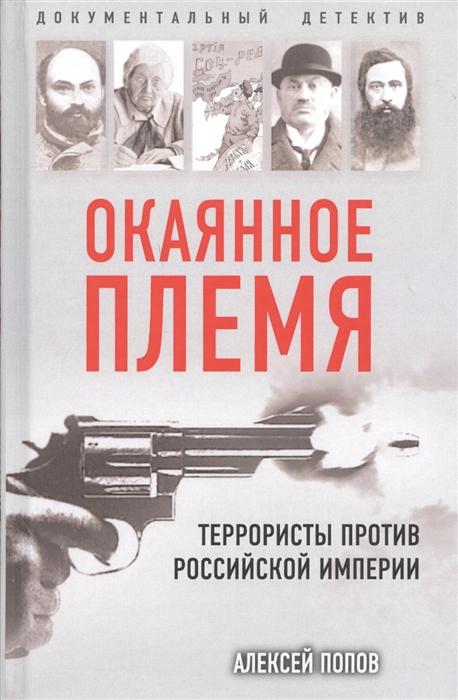 цены Попов А. Окаянное племя Террористы против Российской Империи