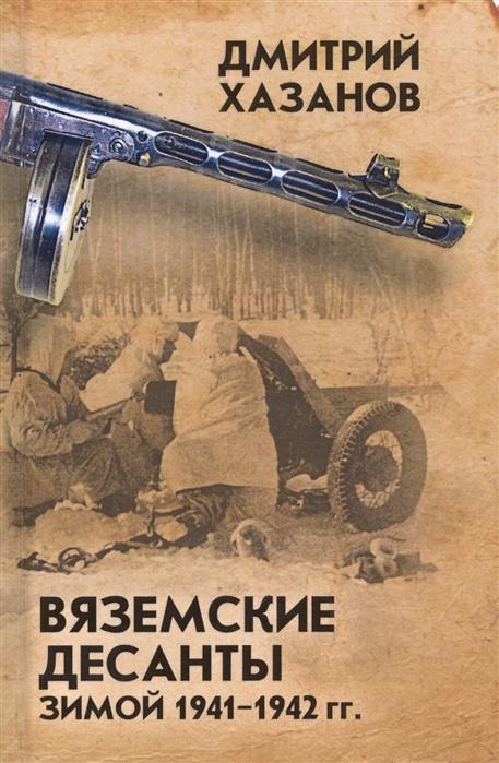 хазанов д войска пво на защите москвы 1941 1945 гг Хазанов Д. Вяземские десанты зимой 1941 1942 гг