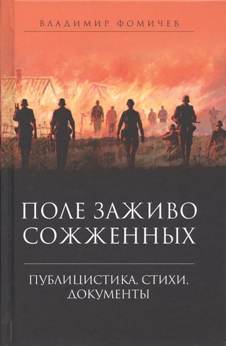 Фомичев В. Поле заживо сожженных Публицистика стихи документы