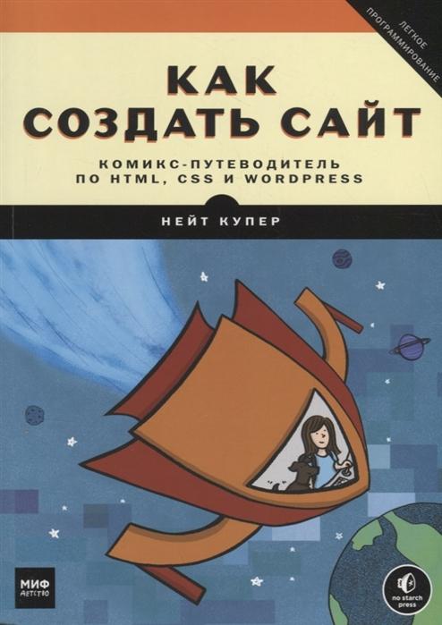 Купер Н. Как создать сайт Комикс-путеводитель по HTML CSS и WordPress