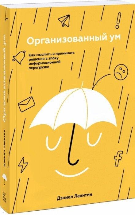 Левитин Д. Организованный ум Как мыслить и принимать решения в эпоху информационной перегрузки недорого