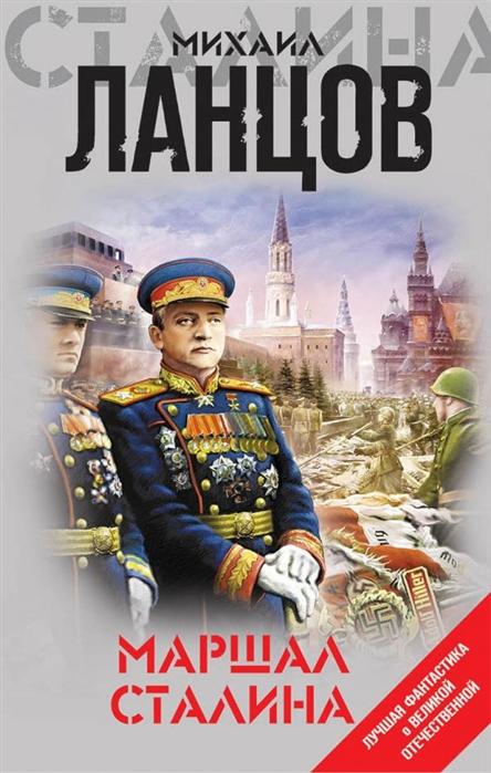 Корчевский Ю. Маршал Сталина