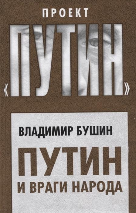 Бушин В. Путин и враги народа цены