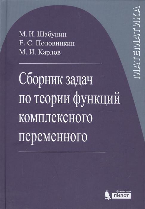 Шабунин М., Половинкин Е., Карлов М. Сборник задач по теории функций комплексного переменного цена