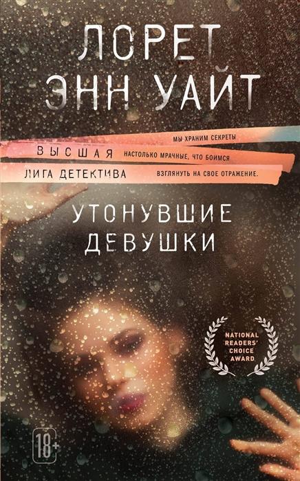 книга утонувшие девушки читать онлайн бесплатно