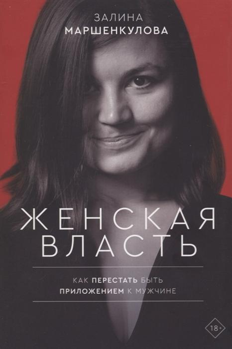 de06a8083 Женская власть (Маршенкулова З.) - купить книгу с доставкой в ...