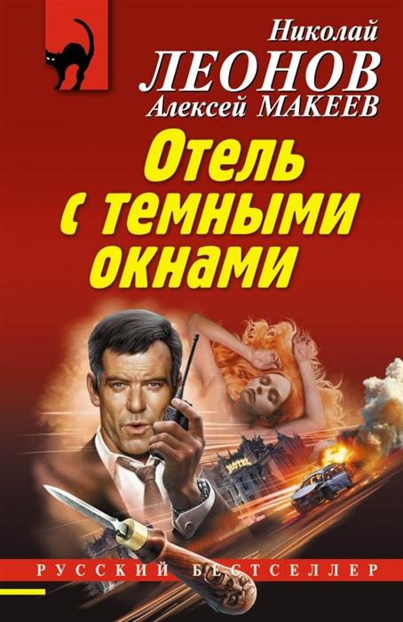 цена Леонов Н., Макеев А. Отель с темными окнами