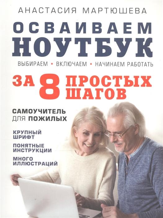 Леонов Л. Осваиваем ноутбук за 8 простых шагов Самоучитель для пожилых ноутбук