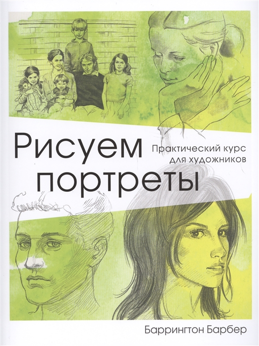 Барбер Б. Рисуем портреты Практический курс для художников цена 2017