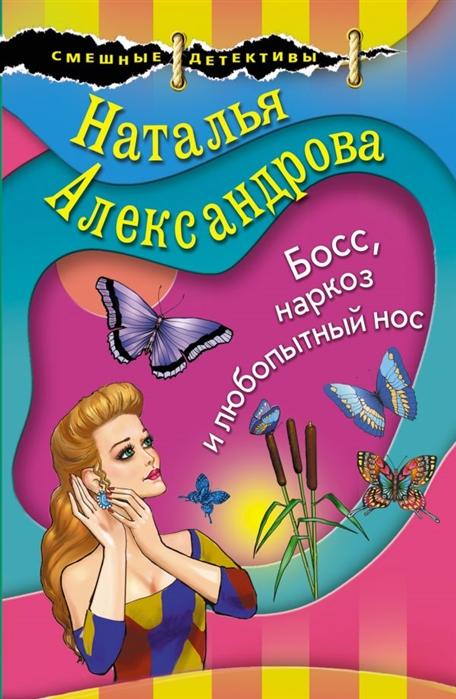 цены Александрова Н. Босс наркоз и любопытный нос