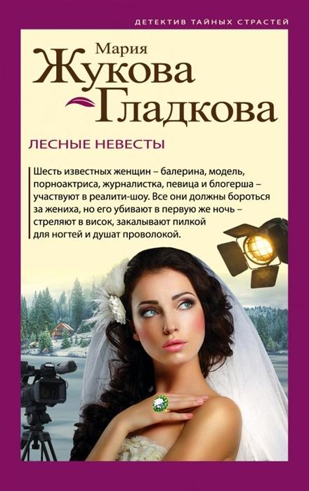 Жукова-Гладкова М. Лесные невесты мария жукова гладкова ненависть начинается с любви
