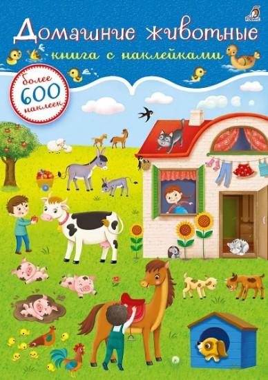 Сосновский Е. Домашние животные Книга с наклейками 600 наклеек