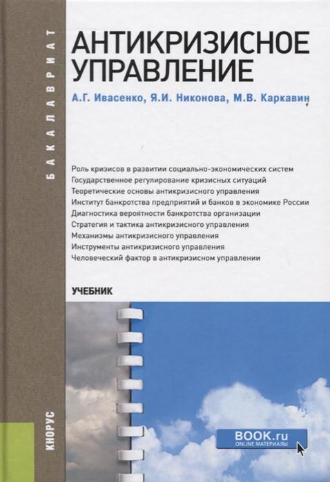 Антикризисное управление Учебник