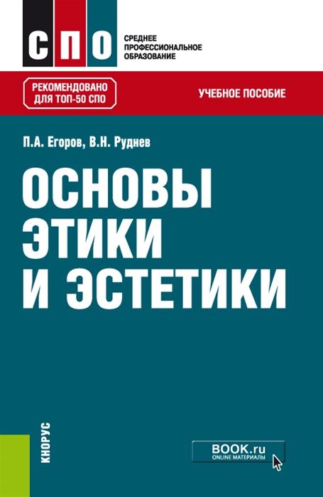 Егоров П., Руднев В. Основы этики и эстетики Учебное пособие