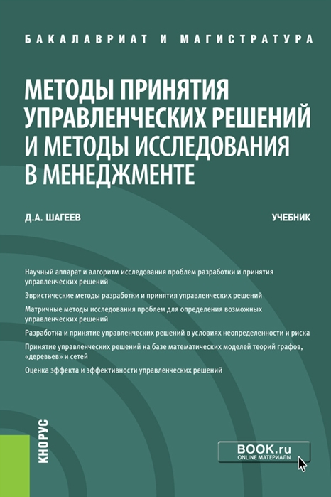 Шагеев Д. Методы принятия управленческих решений и методы исследования в менеджменте Учебник коллектив авторов методы принятия управленческих решений количественный подход