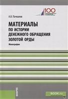 Материалы по истории денежного обращения Золотой Орды