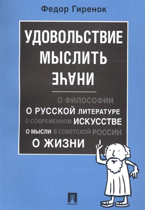 Гиренок Ф. Удовольствие мыслить иначе недорого