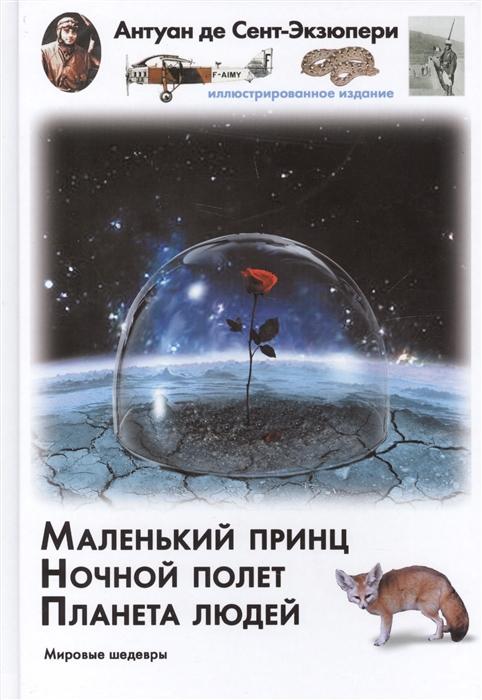 Сент-Экзюпери А. Маленький принц Ночный полет Планета людей цена
