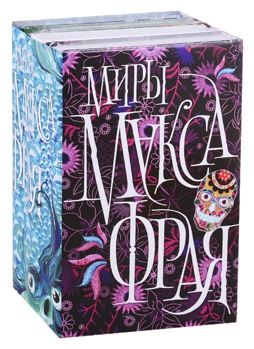 Миры Макса Фрая комплект в 4 книгах