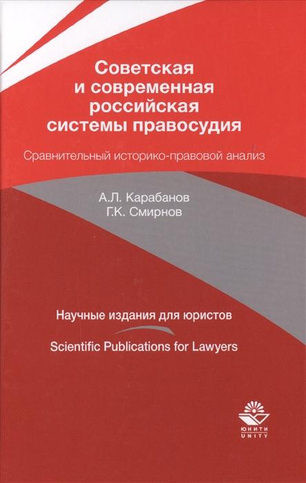Советская и современная российская системы правосудия Сравнительный историко-правовой анализ