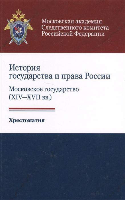 История государства и права России Московское государство XIV-XVII вв Хрестоматия