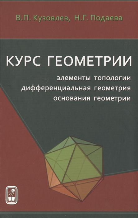 Курс геометрии элементы топологии дифференциальная геометрия основания геометрии