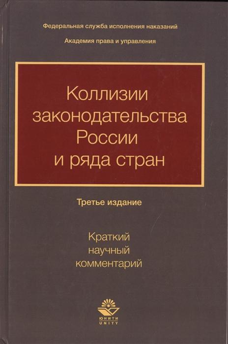 Коллизии законодательства России и ряда стран краткий научный комментарий