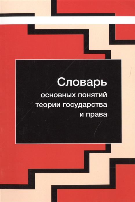 Словарь основных понятий теории государства и права