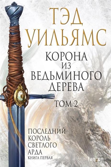 цены Уильямс Т. Корона из ведьминого дерева Том 2