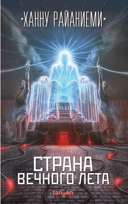 Райаниеми Х. Страна вечного лета выставка munk 2019 05 09t14 30