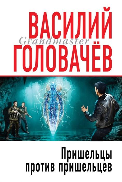 Головачев В. Пришельцы против пришельцев