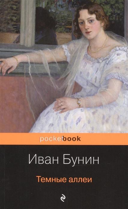 Бунин И. Темные аллеи бунин и темные аллеи рассказы и повести