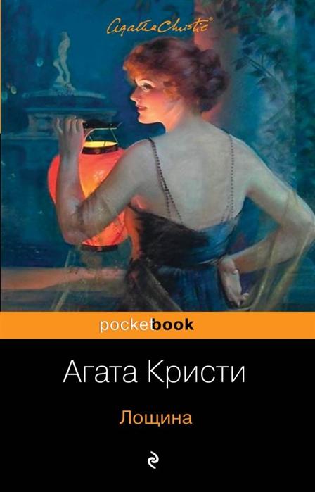 Кристи А. Лощина