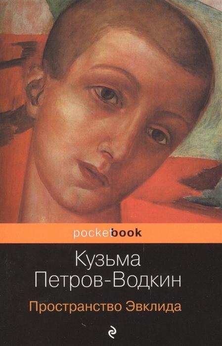 Петров-Водкин К. Пространство Эвклида ю русаков петров водкин