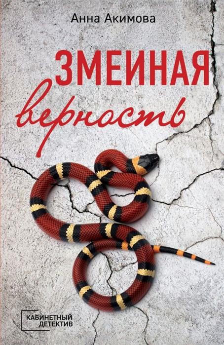 Акимова А. Змеиная верность все цены
