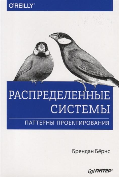 Бернс Б. Распределенные системы Паттерны проектирования
