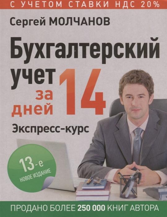 Молчанов С. Бухгалтерский учет за 14 дней Экспресс-курс