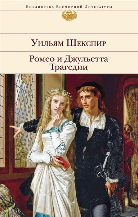 Шекспир У. Ромео и Джульетта Трагедии ромео vs джульетта 2019 11 28t19 00