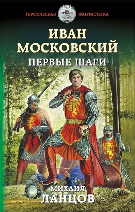 цена на Ланцов М. Иван Московский Первые шаги