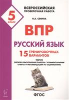 Русский язык. 5 класс. ВПР. 15 тренировочных вариантов. Учебно-методическое пособие