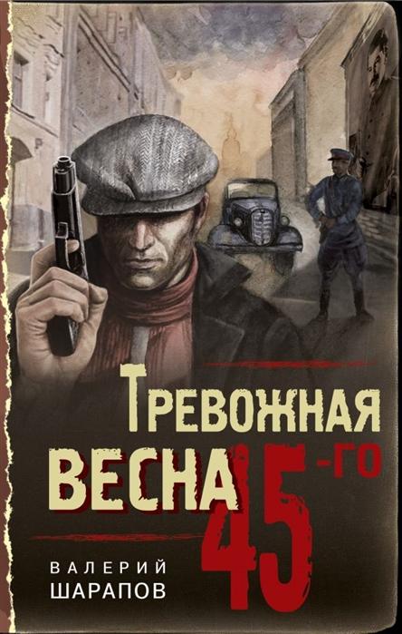 Шарапов В. Детектив 45-го максим эдуардович шарапов плеснуть немного фатализма…
