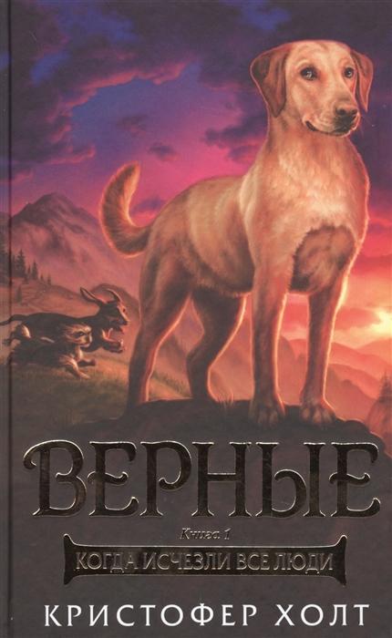 Купить Верные Книга 1 Когда исчезли все люди, Азбука, Детская фантастика