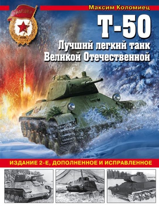 Коломиец М. Т-50 Лучший легкий танк Великой Отечественной