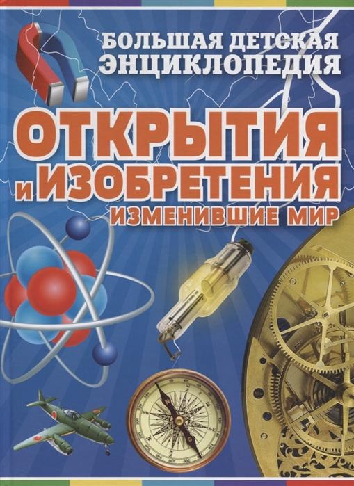 Купить Открытия и изобретения изменившие мир Большая детская энциклопедия, Владис, Естественные науки