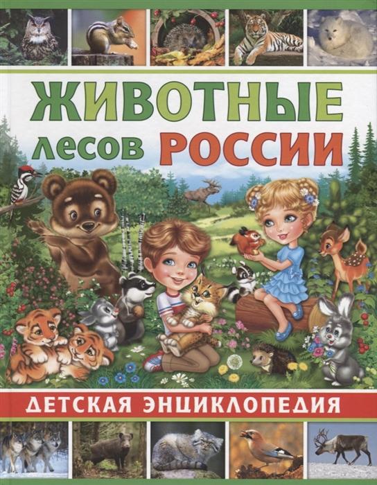 купить Феданова Ю., Скиба Т. (ред.) Животные лесов России Детская энциклопедия недорого