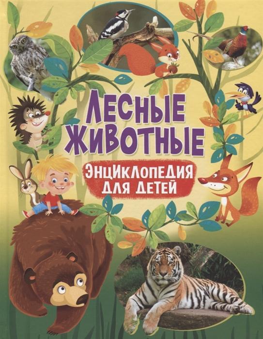 Феданова Ю., Скиба Т. (ред.) Лесные животные Энциклопедия для детей